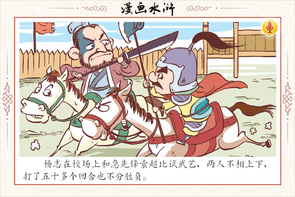 古典四大名著《三国演义》,《水浒传》,《西游记》和《红楼梦》,是